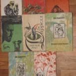 Джеральд даррелл. 8 книг, почти собрание сочинений, Омск