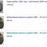 Монеты СССР разных лет - серебро, Омск