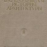 Всеобщая история архитектуры. Т. 2. Кн. 1. Архитектура Древней Греции, Омск