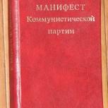К. Маркс, ф. Энгельс манифест коммунистической партии, Омск