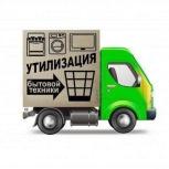 Вывоз и утилизация, Омск