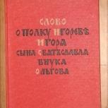 """слово о полку игореве"", м. 1954. Изд. Худ. лит-р, Омск"