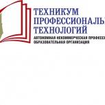 """АН ПОО """"ТПТ"""" проводит курсы повышения квалификации, Омск"""