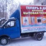 Высокая газель - перевозка бытовой техники, мебели, любые переезды, Омск