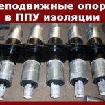Неподвижные опоры в ппу изоляции, Омск