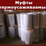 Термоусадочная муфта, Омск