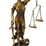 Юридические услуги, Омск