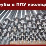 Труба в ППУ изоляции в ПЭ или ОЦ оболочке, Омск