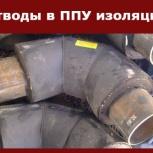 Отводы в ППУ изоляции, Омск