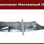 Пенопакет монтажный ПМ, Омск