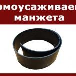 Термоусаживаемая манжета, Омск