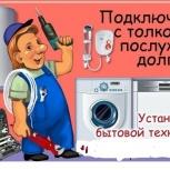 Подключение стиральных, посудомоечных машин, Омск